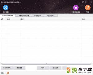 文件夹只读加密专家下载V1.15官方版