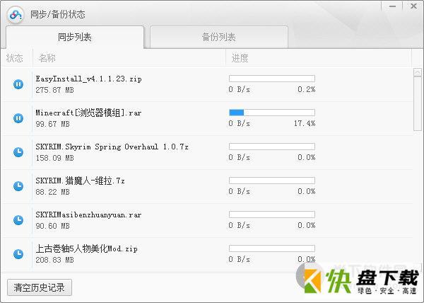 百度云同步盘 v3.9.6 官方版