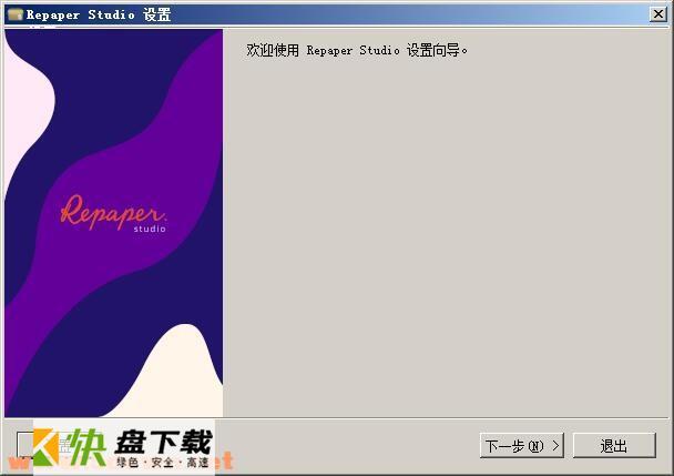 RePaper Studio下载