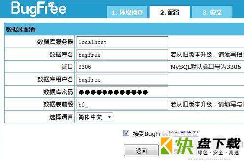 BugFree bug管理系统 v2.1.3 官方版