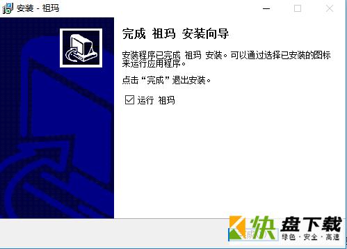 祖玛中文版下载
