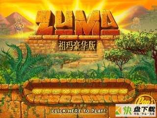 祖玛豪华版安装下载 v1.30 中文电脑版
