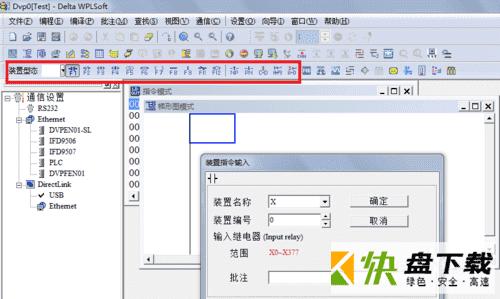 台达PLC编程软件下载,台达,PLC编程软件