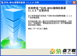 闪电MPEG视频转换器下载,转换器