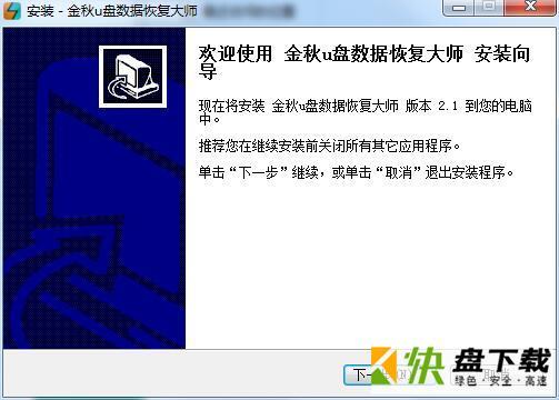 金秋U盘数据恢复软件 v2.1官方版