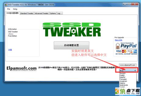 SSD固态硬盘性能增强工具SSD Tweaker V1.9.9绿色版