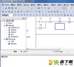 台达PLC编程软件下载