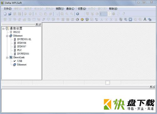 台达plc编程软件(WPLsoft)下载 v2.46 官方最新版