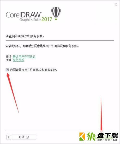 CorelDRAW2017下载
