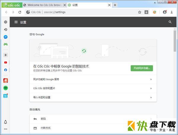 越南最火CocCoc浏览器下载 v90.0.148官方版