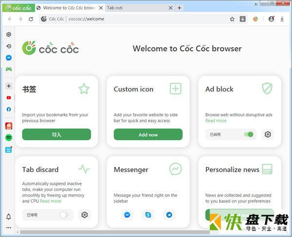 CocCoc浏览器下载