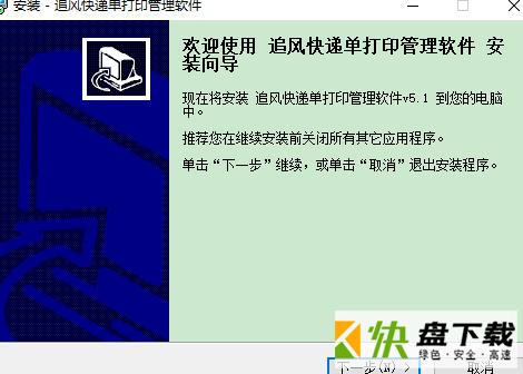 快递单打印软件 v5.1官方版