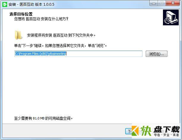 远程互动会议系统医百互动 v1.05中文版