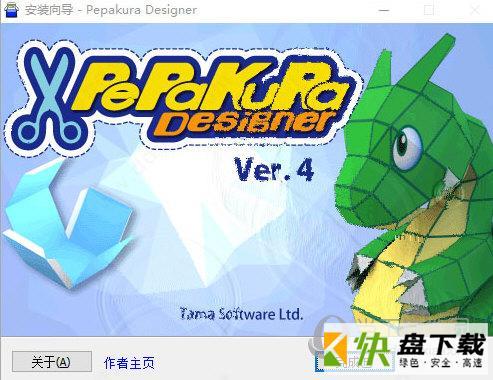 Pepakura Designer 展开图制作软件 v3.1.1 汉化破解版下载