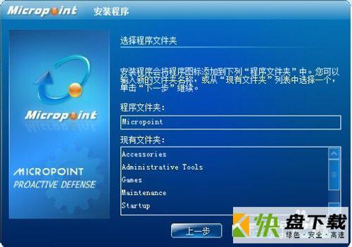 微点主动防御软件免费版