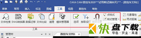 CAXA数控车下载