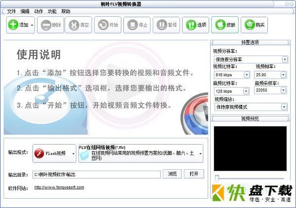 枫叶FLV视频转换器下载