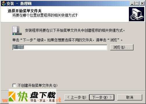 数理画软件下载