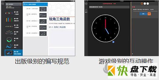 理科学习数理画软件下载  v1.37官方pc版