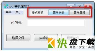 pdf转长图助手免费版下载(附使用教程) v1.1绿色版