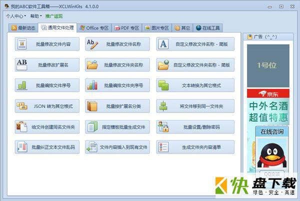 我的ABC软件工具箱 v4.0.2.0官方版