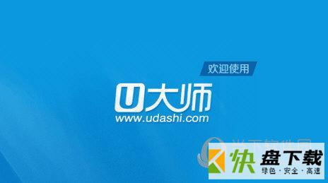 U大师U盘启动盘制作工具 V4.5.17.4专业版下载