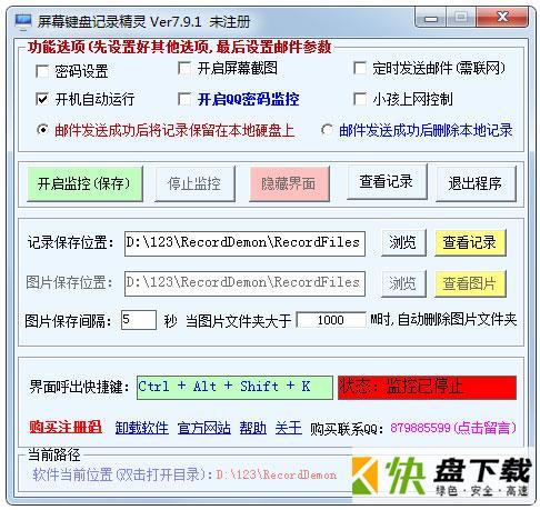 屏幕键盘记录精灵下载v7.8.8 官方安装版