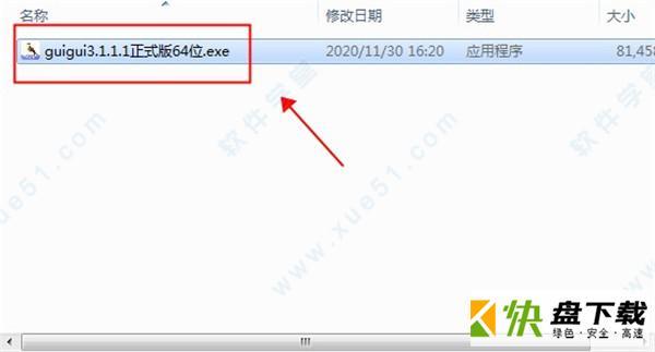 柜柜软件 2.1 官方版