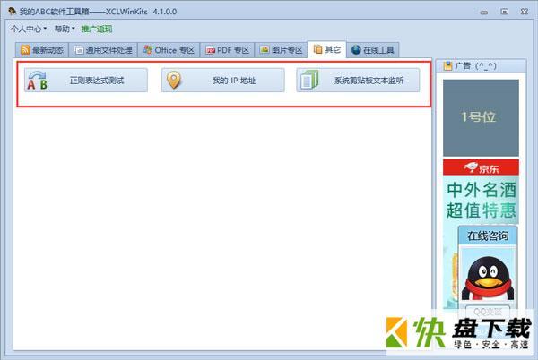 我的ABC软件工具箱下载
