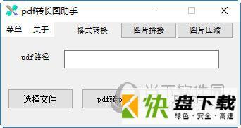 PDF转长图助手下载