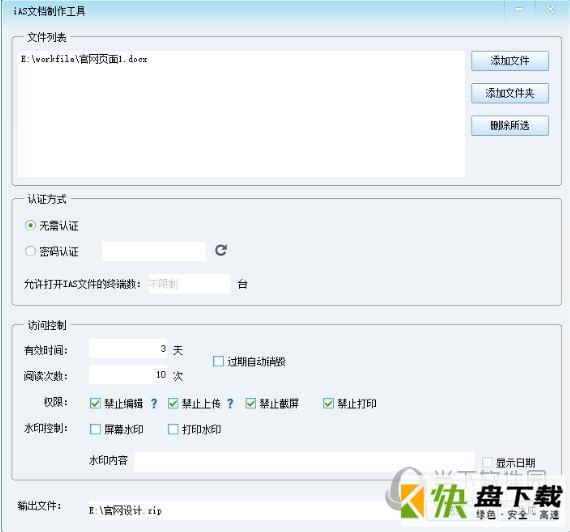 安得云盒文件管理软件 v1.0.1.78官方版