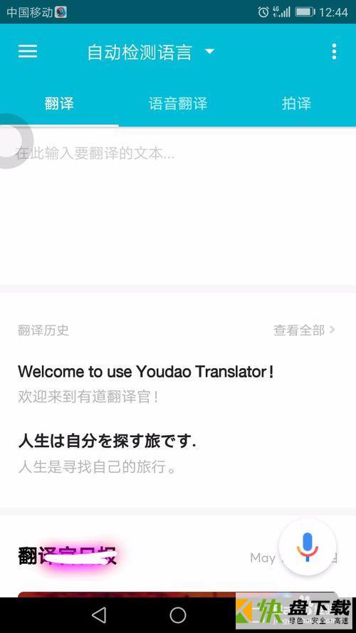 有道翻译官电脑版下载