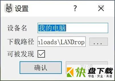 局域网文件传输工具 v0.3最新版