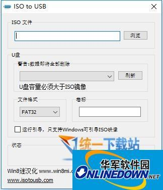 ISO to USB下载