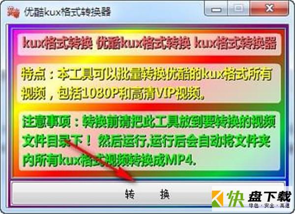 kux格式视频转换工具转换器 v1.0 绿色版
