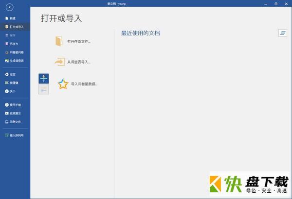 yaanp(网络层次分析法软件)下载 v1.0.5769官方版