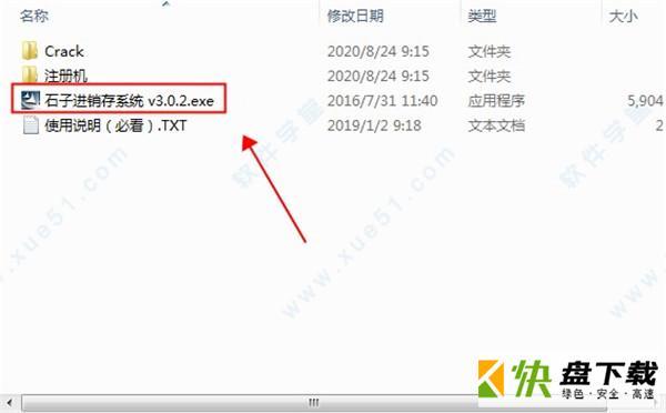 石子进销存系统下载 v3.0.2.0官方版