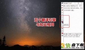 XTranslator下载,知云,文献翻译工具