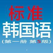 标准韩国语第一册
