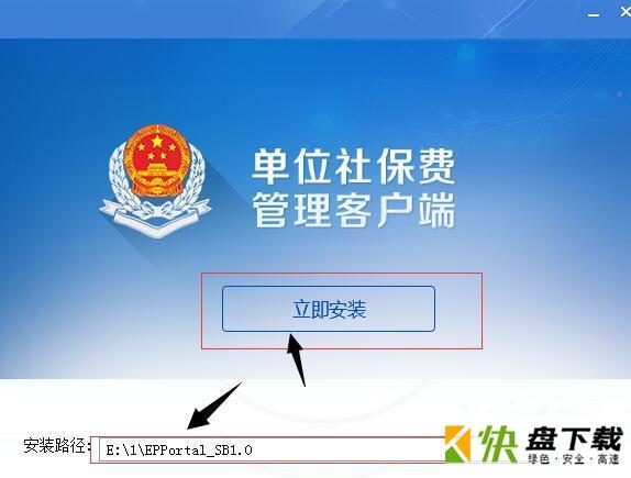 社会保险费申报系统客户端下载 1.0.001 官方版