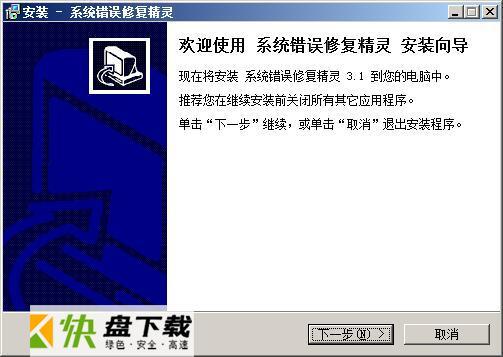 系统注册表错误修复精灵下载  v3.10注册版