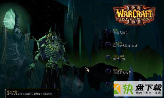 魔兽争霸3重制版下载