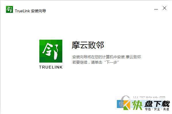 TrueLink下载