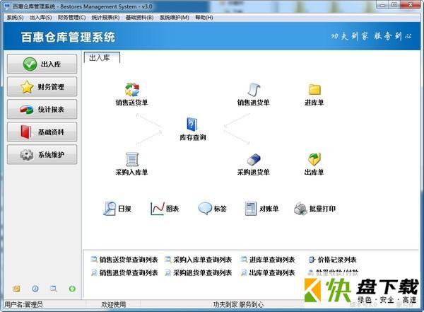 百惠仓库管理系统下载 v3.23官方版