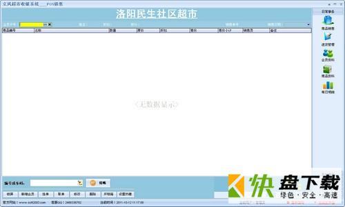 立风超市收银系统下载v4.0.0.0官方版
