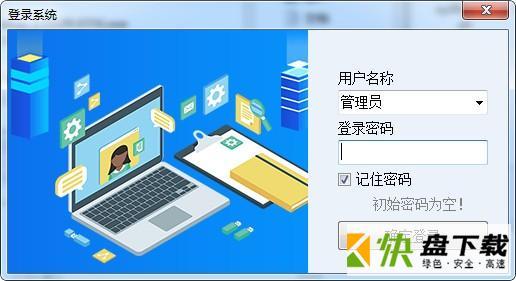 百惠仓库管理系统下载