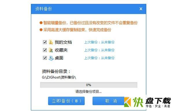 系统之家菜鸟一键重装系统下载 v12.5.47.1760官方版