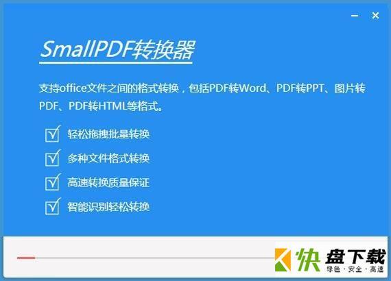 Smallpdf转换器破解版,pdf转换软件
