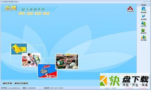 立风超市收银系统下载