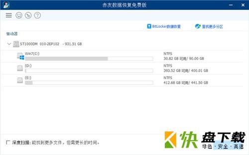 赤友数据恢复软件下载
